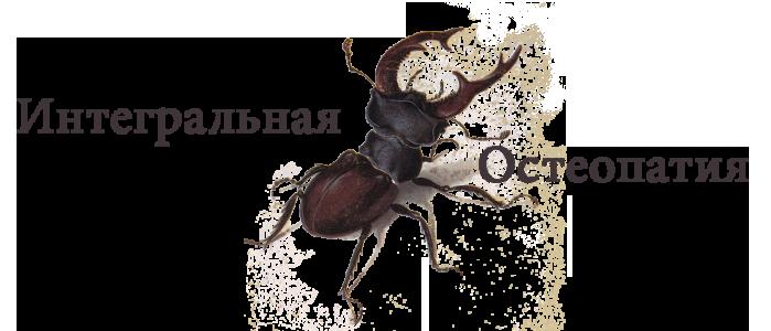 Сергей Колесов. Прогрессивные методики оздоровления.